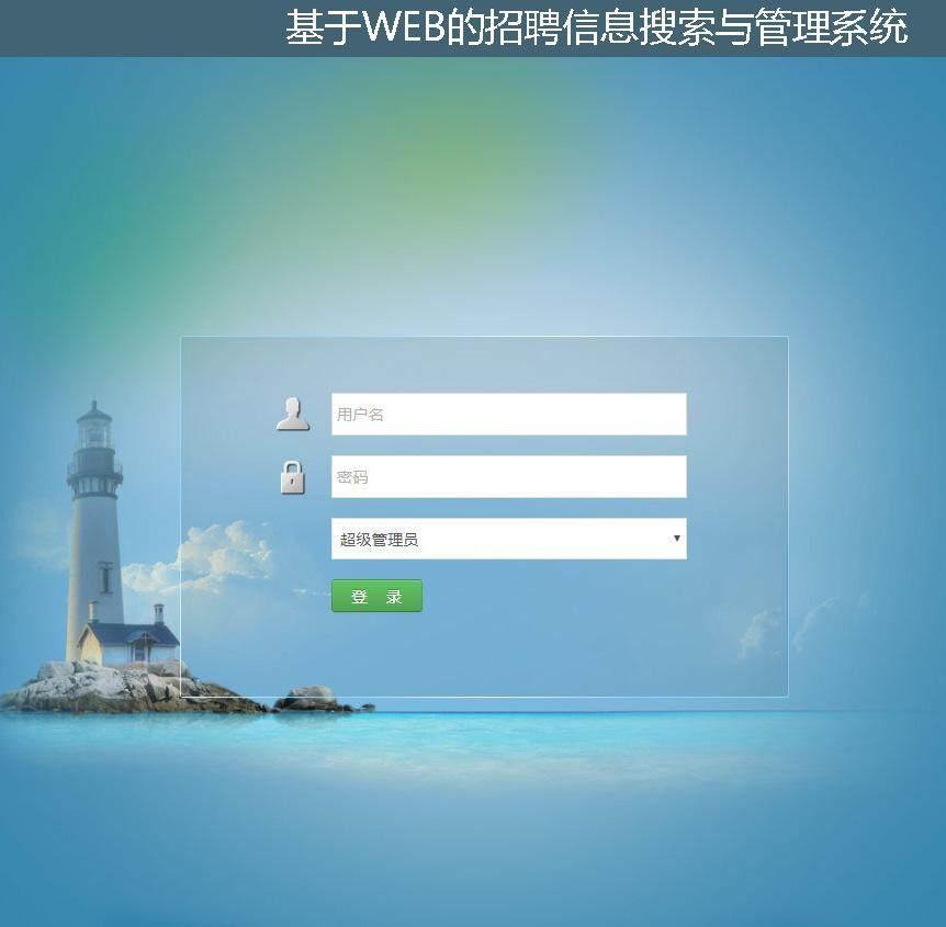 基于WEB的招聘信息搜索与管理系统登录注册界面