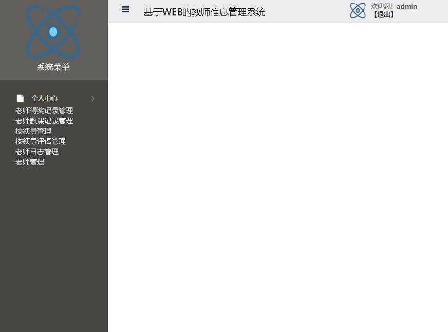 基于WEB的教师信息管理系统登录后主页