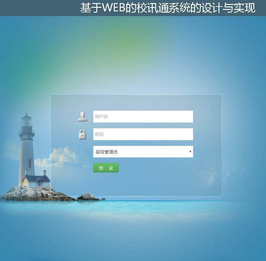 基于WEB的校讯通系统的设计与实现登录注册界面