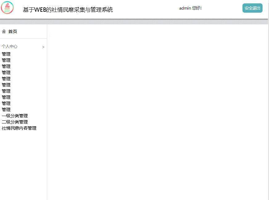 基于WEB的社情民意采集与管理系统登录后主页