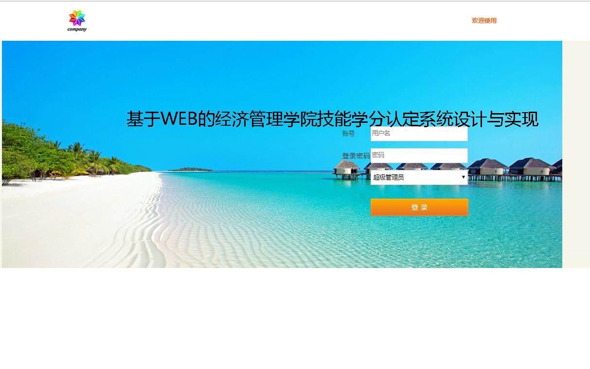 基于WEB的经济管理学院技能学分认定系统设计与实现登录注册界面