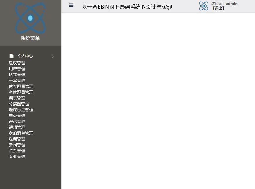 基于WEB的网上选课系统的设计与实现登录后主页