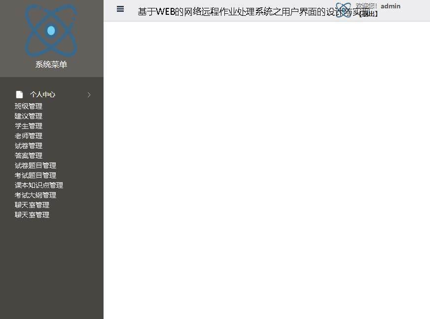 基于WEB的网络远程作业处理系统之用户界面的设计与实现登录后主页
