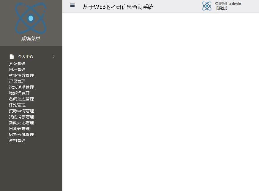 基于WEB的考研信息查询系统登录后主页