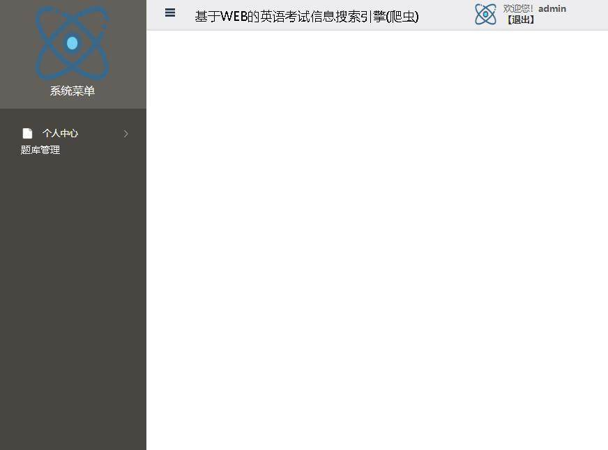 基于WEB的英语考试信息搜索引擎(爬虫)登录后主页