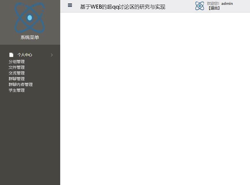 基于WEB的超qq讨论区的研究与实现登录后主页