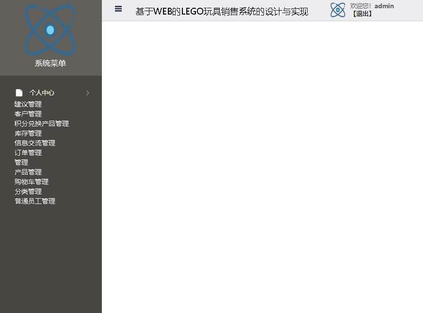 基于WEB的LEGO玩具销售系统的设计与实现登录后主页