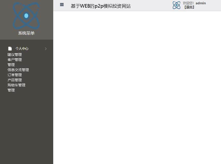 基于WEB的p2p模拟投资网站登录后主页