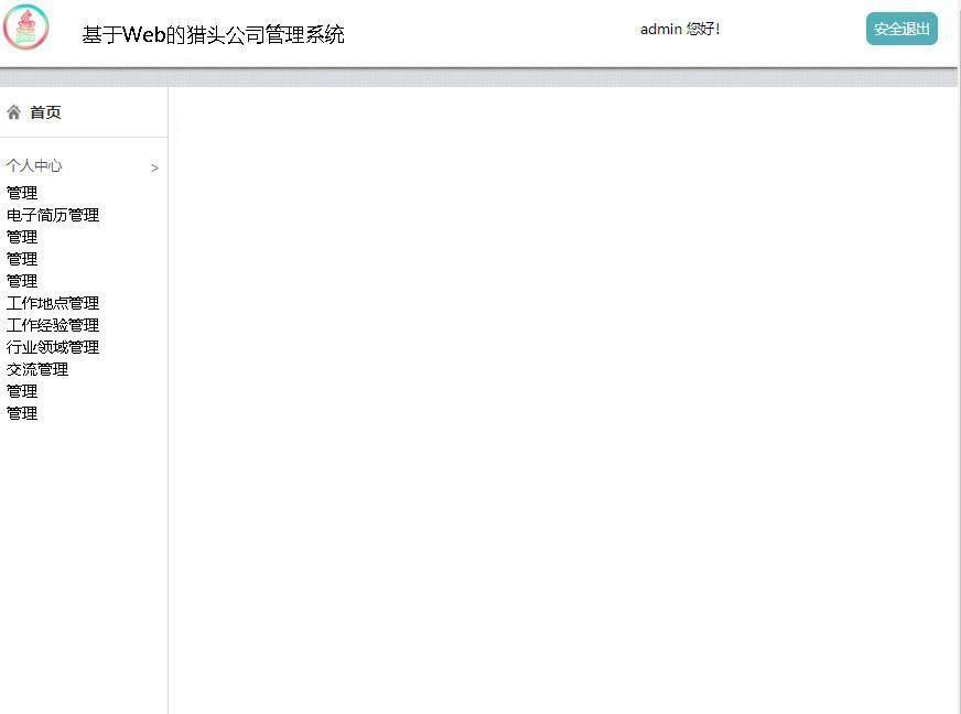 基于Web的猎头公司管理系统登录后主页