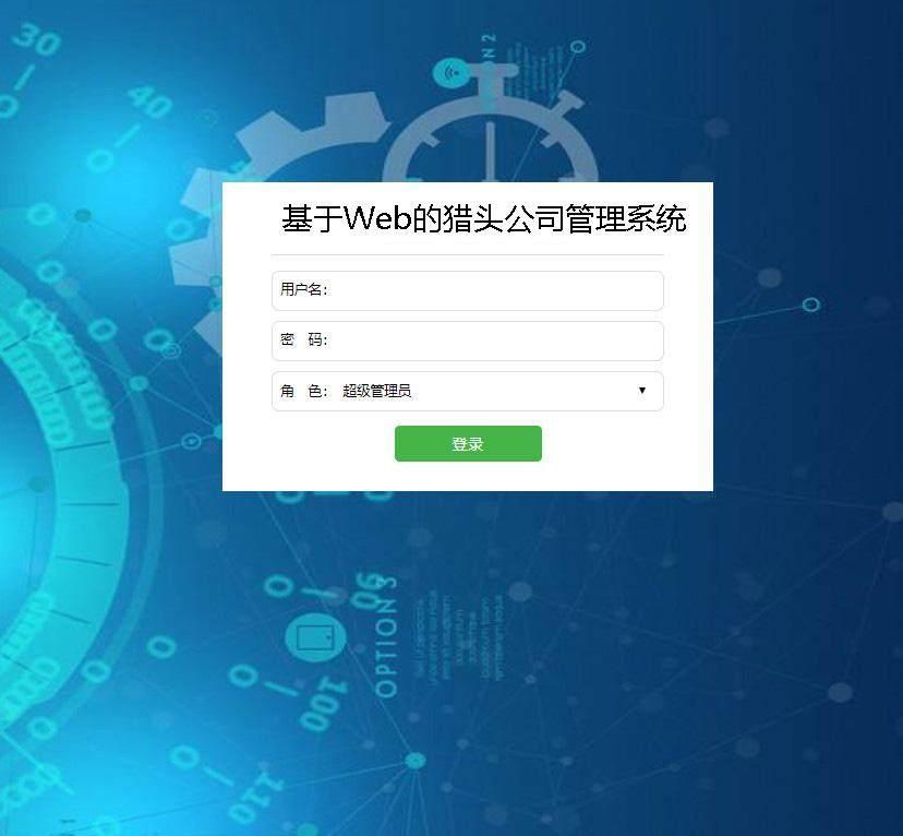 基于Web的猎头公司管理系统登录注册界面