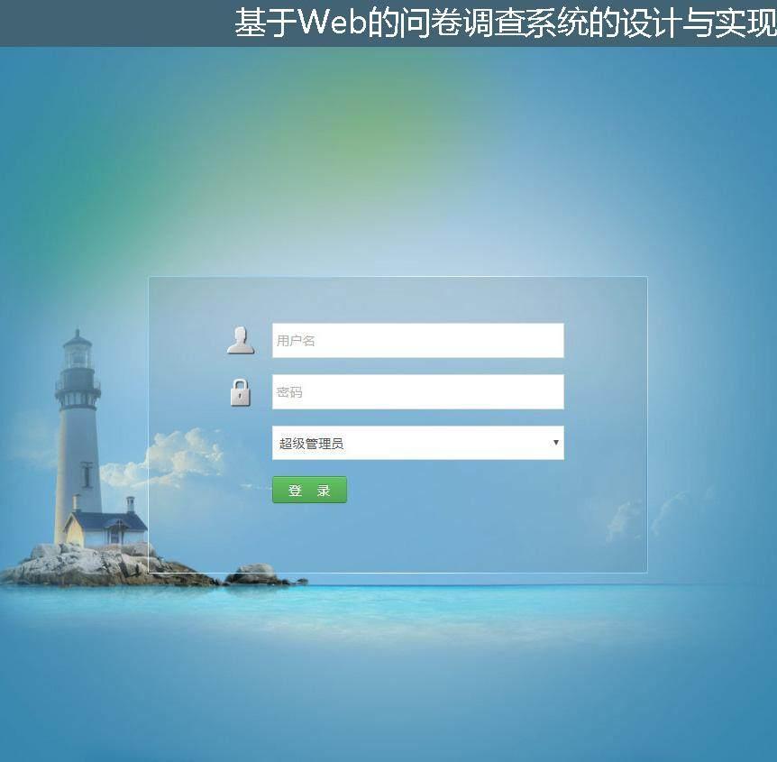 基于Web的问卷调查系统的设计与实现登录注册界面