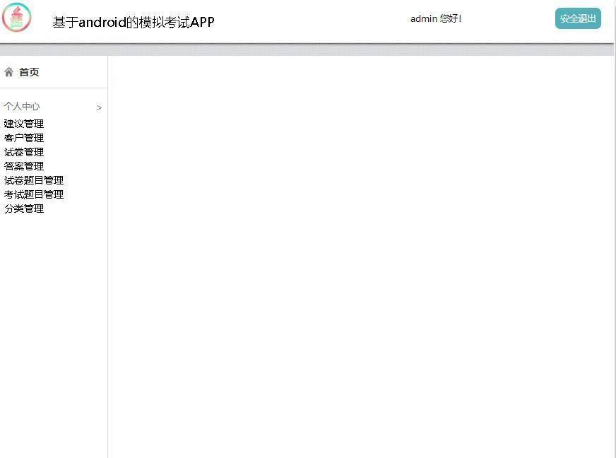 基于android的模拟考试APP登录后主页