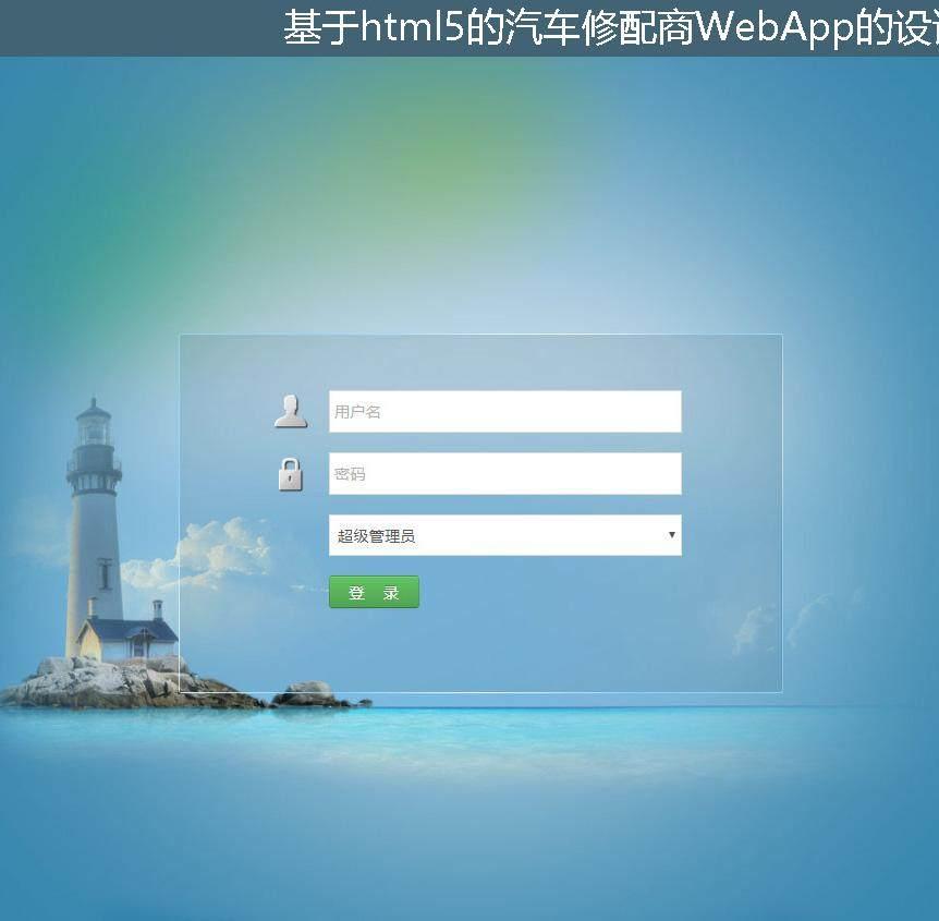 基于html5的汽车修配商WebApp的设计与开发登录注册界面