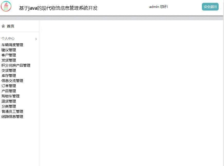 基于java的现代物流信息管理系统开发登录后主页