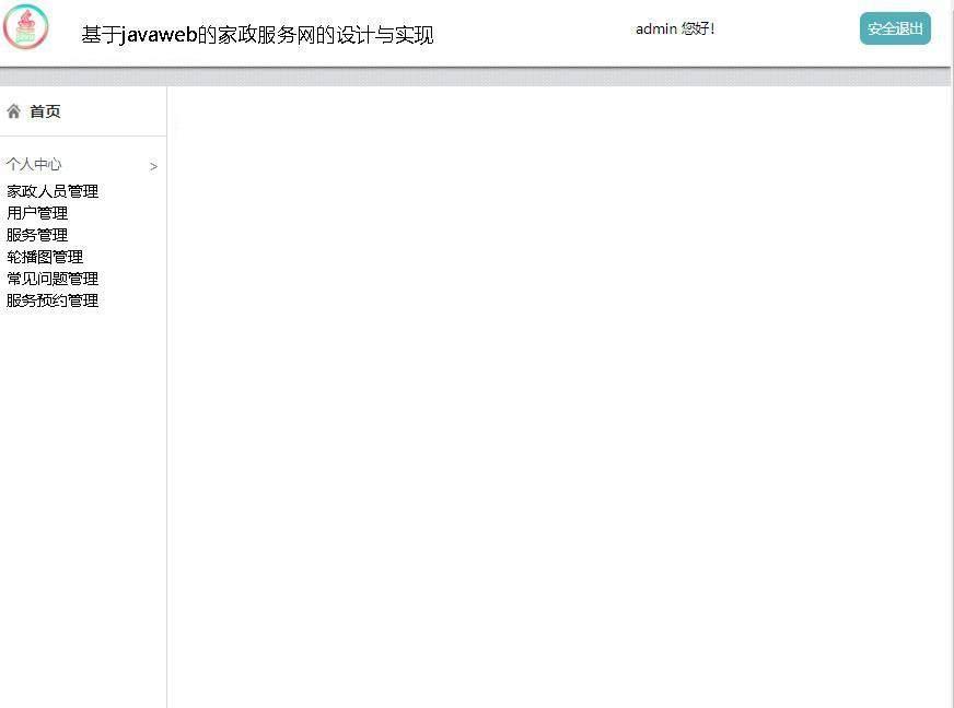 基于javaweb的家政服务网的设计与实现登录后主页
