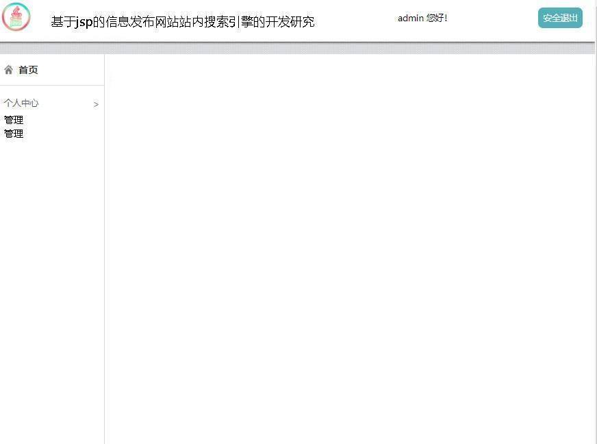 基于jsp的信息发布网站站内搜索引擎的开发研究登录后主页