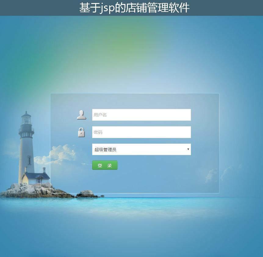基于jsp的店铺管理软件登录注册界面
