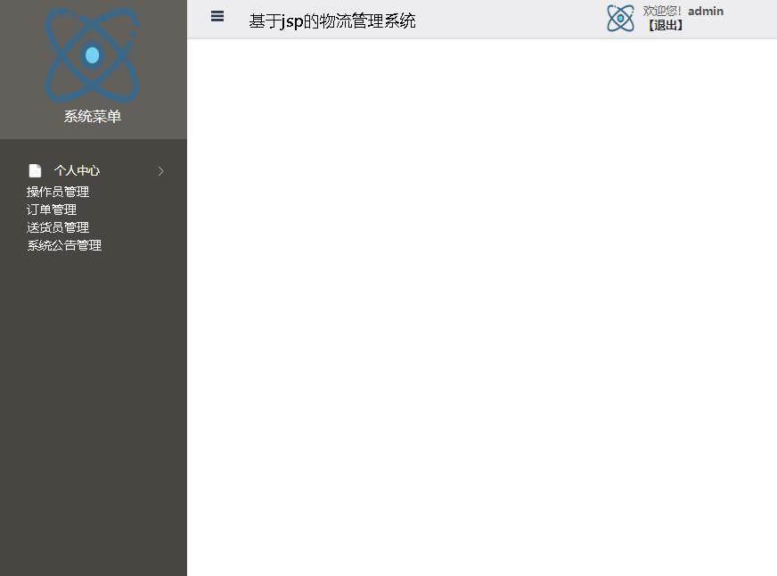 基于jsp的物流管理系统登录后主页