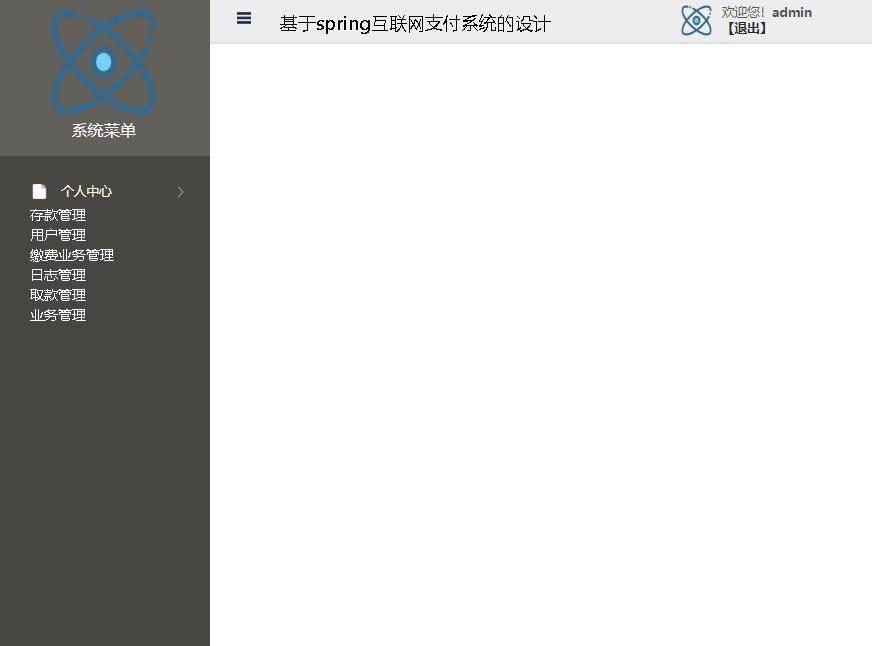 基于spring互联网支付系统的设计登录后主页