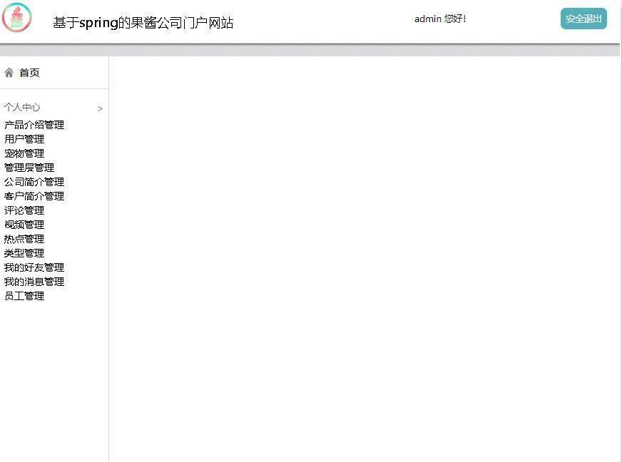 基于spring的果酱公司门户网站登录后主页