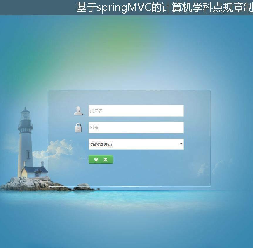 基于springMVC的计算机学科点规章制度管理子系统的设计与实现登录注册界面