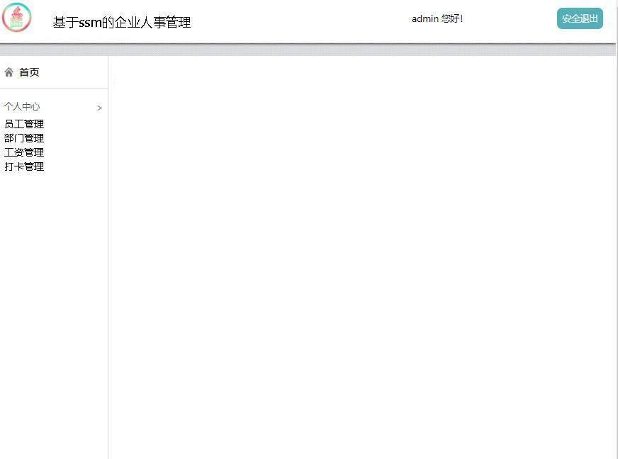 基于ssm的企业人事管理登录后主页