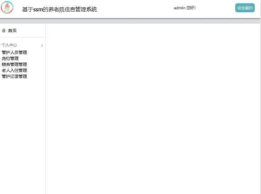 基于ssm的养老院信息管理系统登录后主页