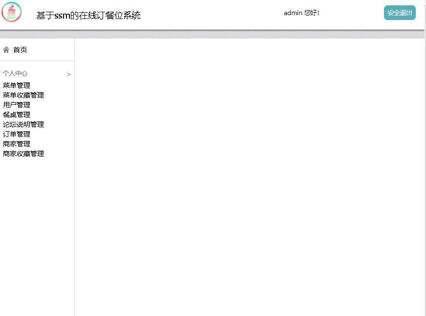 基于ssm的在线订餐位系统登录后主页
