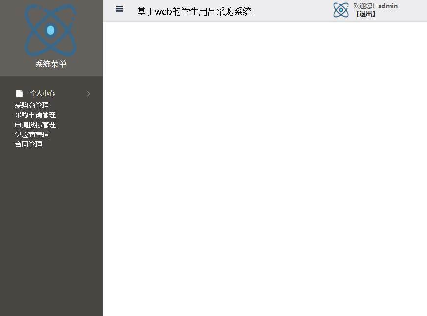 基于web的学生用品采购系统登录后主页