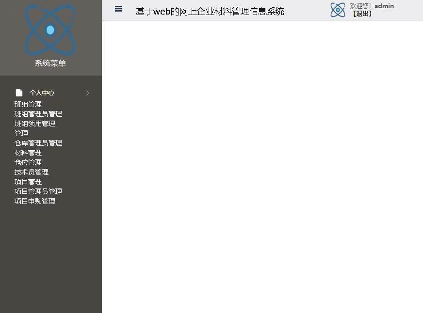 基于web的网上企业材料管理信息系统登录后主页