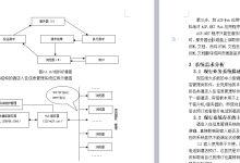 计算机毕业论文范文:BS结构的城市酒店入住信息管理系统的设计