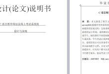 计算机专业优秀毕业论文:C语言教学网站及网上考试系统的设计与实现