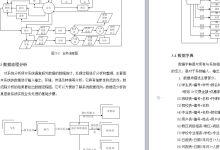 计算机本科毕业论文之报名管理信息系统