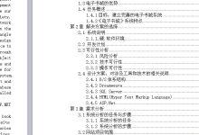 电子书城系统论文