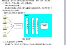 多语种网络硬盘系统的设计