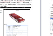 基于ASP技术的电子产品销售网站的设计与实现