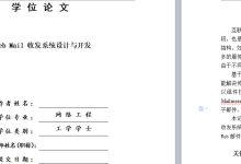 基于Web Mail收发系统设计与开发
