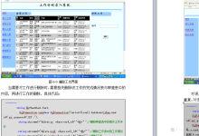基于WEB的工作计划流程管理系统的设计与实现