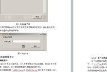 基于局域网的信息收发系统的设计与实现