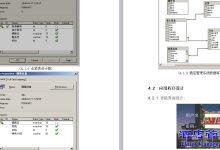 计算机本科毕业论文之酒店管理系统设计与实现