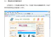 模块化动态电子商务网站的开发