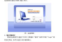 网络在线考试系统