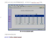 网上智能评教系统的开发