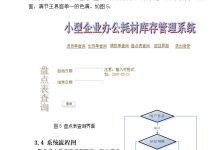 小型企业办公耗材库存管理软件的设计与实现,计算机毕业论文设计