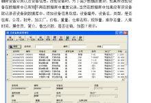信息安全研究所设备管理系统的设计与实现