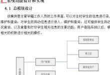 学籍管理模块开发与设计