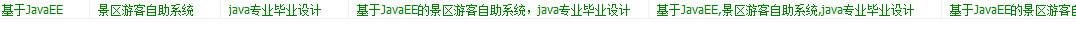 基于JavaEE的相关毕业设计资源截图