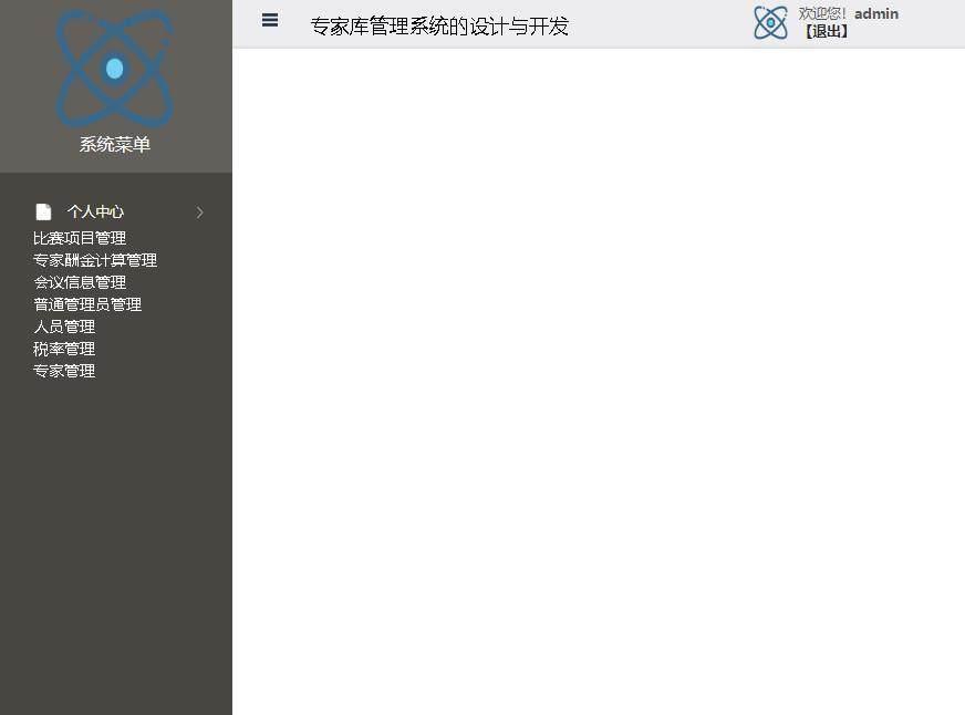 专家库管理系统的设计与开发登录后主页