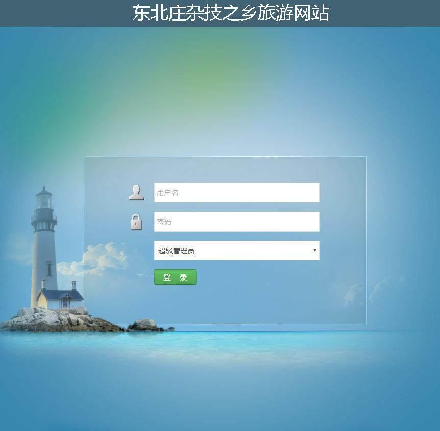 东北庄杂技之乡旅游网站登录注册界面