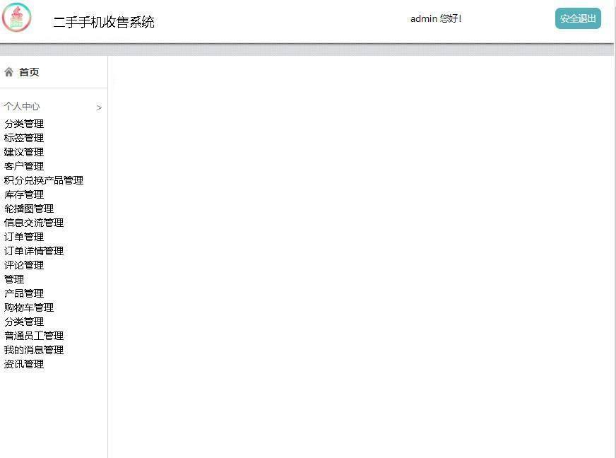 二手手机收售系统登录后主页